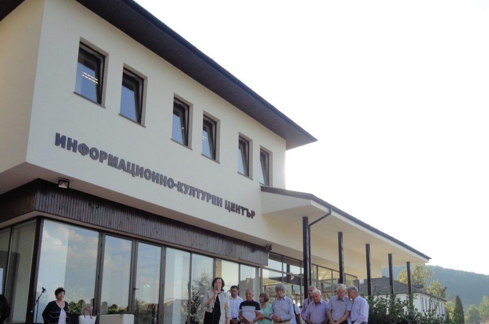 Информационен център Троян